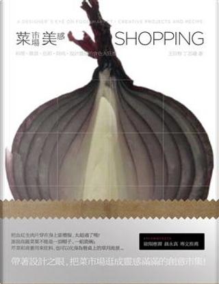 菜市場美感SHOPPING by 王信智, 丁芯瑜