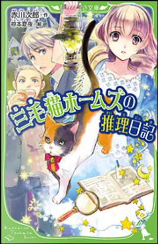 三毛猫ホームズの推理日記 by 赤川 次郎
