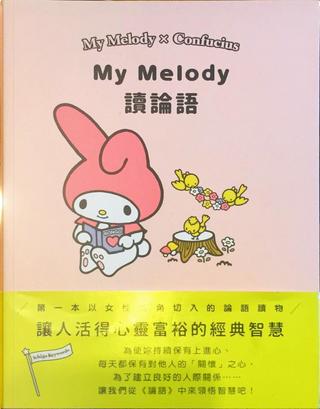 My Melody 讀論語 by 朝日文庫編輯部