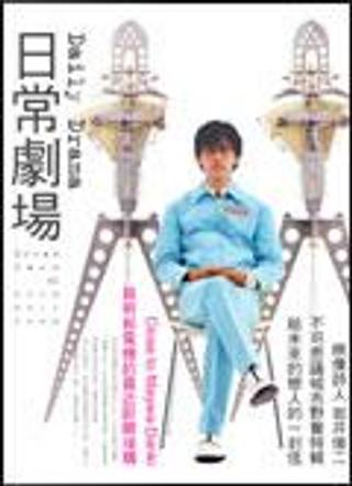 日常劇場 by 王信智, 鍾霓