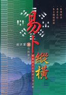 趙子澤術數叢書 by 趙子澤