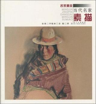 当代名家素描 by 李晓林
