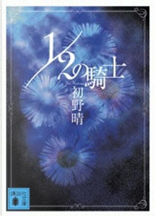 1/2の騎士 by 初野晴