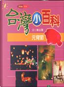 元宵節 by 曾美慧, 李燦郎, 楊智仁
