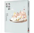 外面的世界 by 劉梓潔