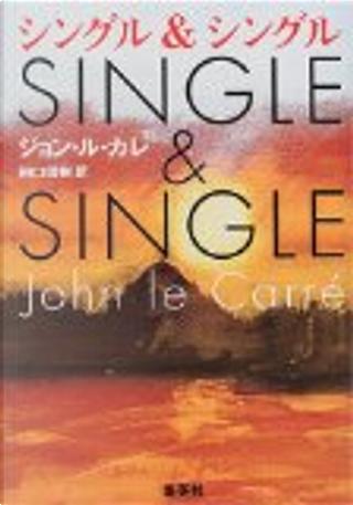 シングル&シングル by John Le Carr´e