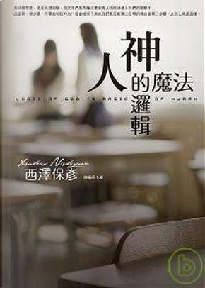 神的邏輯.人的魔法 by 西澤保彥