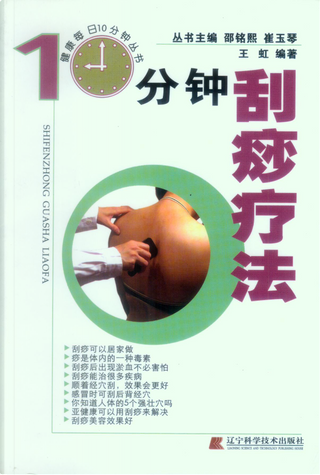 10分钟刮痧疗法 by 王虹