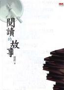 閱讀的故事 by 唐諾