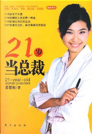 21岁当总裁 by 董思阳
