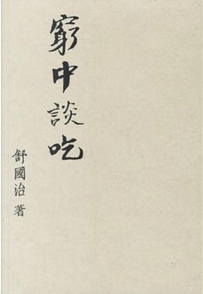 窮中談吃 by 舒國治