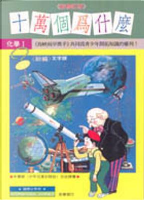 (新編)十萬個為什麼?(21) by 少年兒童出版社/主編