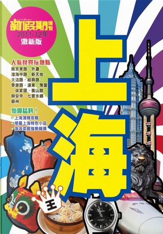 上海王 by 新假期