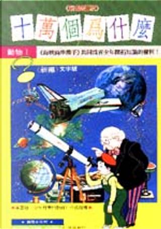 (新編)十萬個為什麼?(1) by 少年兒童出版社/主編