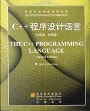 C++ 程序设计语言特别版 by 斯特劳施特鲁普