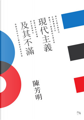 現代主義及其不滿 by 陳芳明