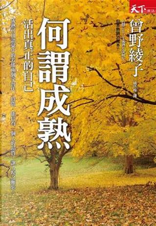何謂成熟 by 曾野綾子