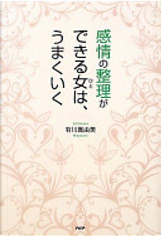 感情の整理ができる女は、うまくいく by 有川真由美