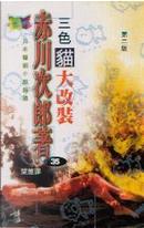 三色貓大改裝 by 赤川 次郎