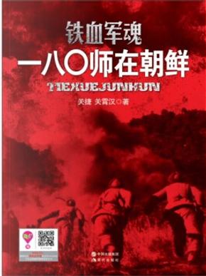 鐵血軍魂 by 關捷, 關霄漢