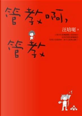 管教啊,管教 by 汪培珽