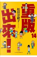 重版出來! 14 by 松田奈緒子
