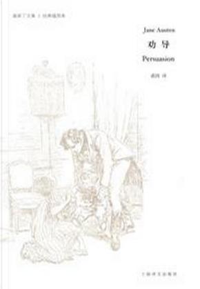 勸導(經典插圖本) by Jane Austen