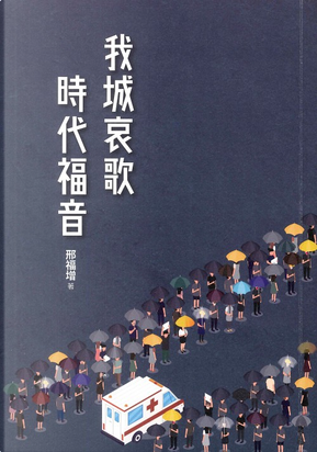 我城哀歌・時代福音 by 邢福增