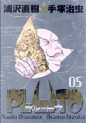 PLUTO 5 [別冊冊子付き豪華版]―鉄腕アトム「地上最大のロボット」より by Tezuka Osamu, 浦澤直樹