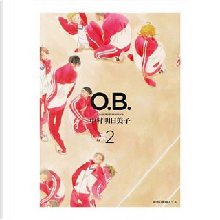 O.B. 02完 by 中村 明日美子