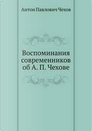 Vospominaniya sovremennikov ob A. P. Chehove by Anton Chehov