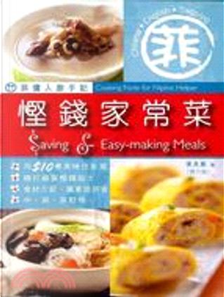 菲傭入廚手記 by 黃美鳳