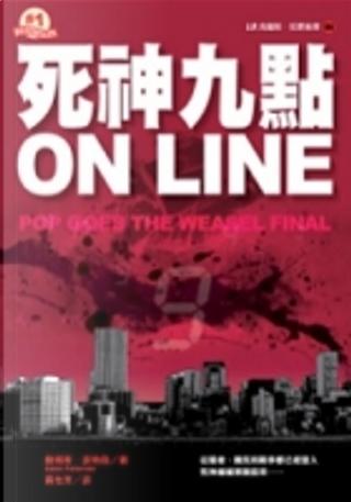 死神九點ON LINE by 詹姆斯.派特森(James Patterson)