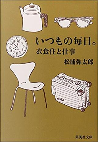 いつもの毎日。 by 松浦弥太郎