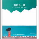 海的另一頭 by 五味 太郎