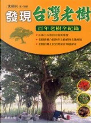 發現台灣老樹 by 沈競辰