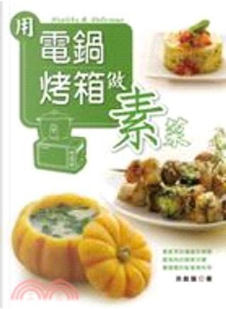 用電鍋烤箱做素菜 by 洪銀龍
