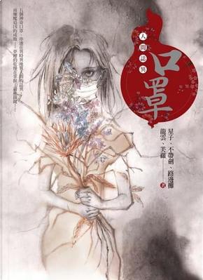 口罩:人間誌異 by 不帶劍, 星子(teensy), 芙蘿, 路邊攤, 龍雲