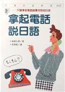 拿起電話說日語 by 藤森弘樹
