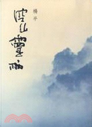 空山靈雨 by 楊平