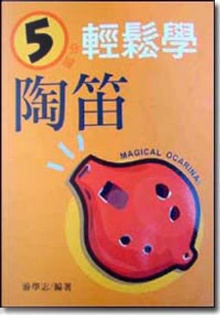 5分鐘輕鬆學陶笛 by 游學志