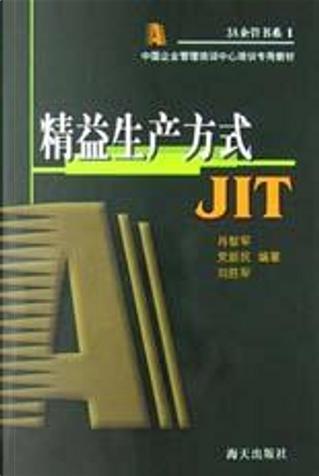 精益生产方式JIT by 肖智军