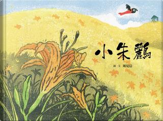 小朱鸝 by 周見信