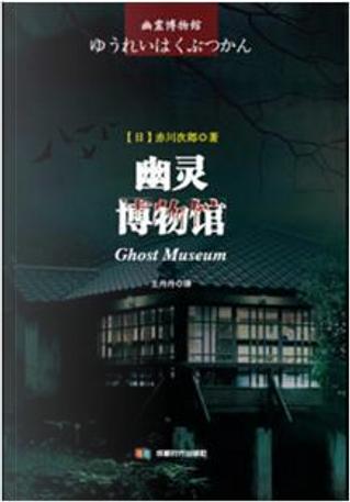 幽灵博物馆 by 赤川 次郎