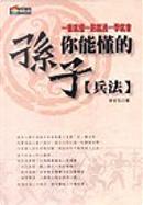 你能懂的孫子兵法 by 李安石