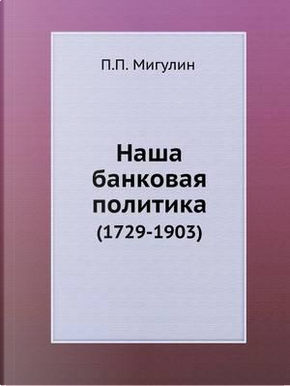 Nasha bankovaya politika by Migulin P. P.