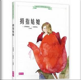 岩崎知弘經典童話繪本系列:拇指姑娘 by 立原繪里花
