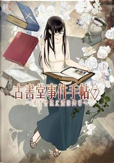 古書堂事件手帖 7 by 三上 延