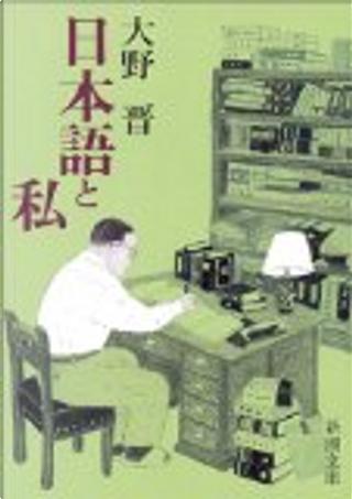 日本語と私 by 大野 晋