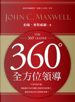 360度全方位領導 by 約翰.麥斯威爾